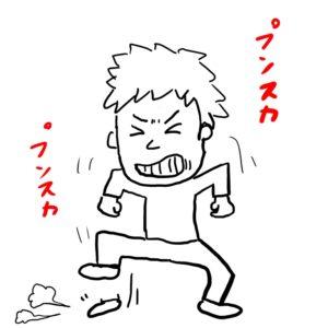 ぷんすか イラスト