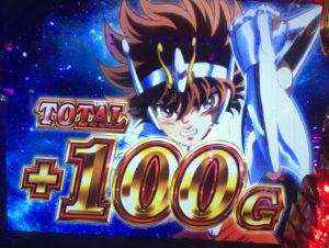 聖闘士星矢 天馬覚醒 ゲーム100