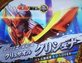 聖闘士星矢海皇覚醒スペシャル GBクリシュナ60