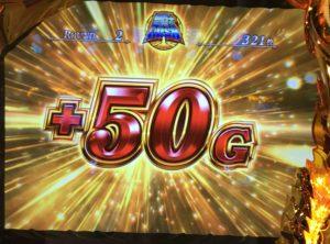 聖闘士星矢海皇覚醒スペシャル +50