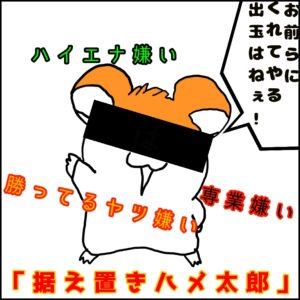 据え置きハメ太郎 イラスト