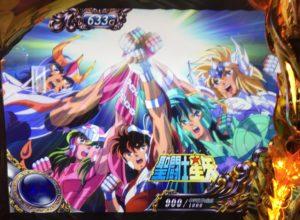 聖闘士星矢海皇覚醒SP アイキャッチ 633ゲーム