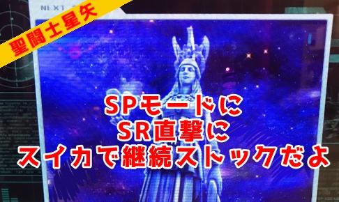 闘士 モード 覚醒 星矢 聖 海王 sp