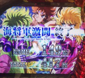 聖闘士星矢海皇覚醒 456確定 GB終了画面