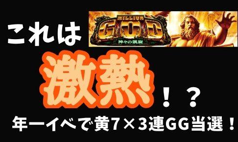 凱旋 黄7×3連 GG当選