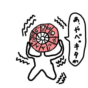 聖闘士星矢海皇覚醒 火時計 イラスト