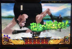 バジリスク3 卍谷に向かえCZ