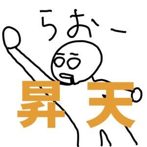イラスト 北斗の拳 ラオウ昇天