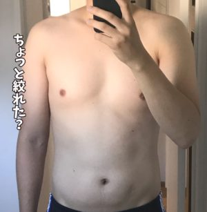 1ヵ月後の体 写真